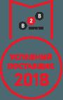 Успешный поставщик 2018